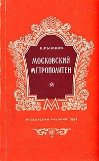Константин Рыжков - Московский метрополитен