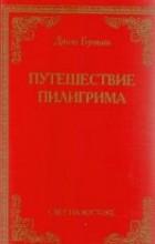 Джон Буньян - Путешествие Пилигрима