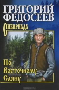 Григорий Федосеев - По Восточному Саяну