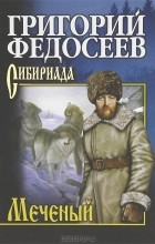 Григорий Федосеев - Меченый. Пашка из Медвежьего лога. Поиск (сборник)