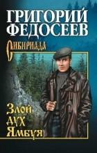 Григорий Федосеев - Злой дух Ямбуя. Последний костер (сборник)