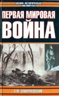 Зайончковский А.М. - Первая мировая война