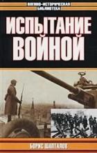 Борис Шапталов - Испытание войной