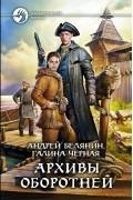 Андрей Белянин, Галина Черная - Архивы оборотней