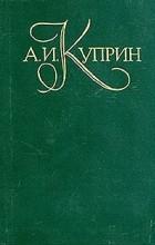 А.И.Куприн - А. И. Куприн. Собрание сочинений в пяти томах. Том 3