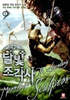 Heesung Nam - The Legendary Moonlight Sculptor #1