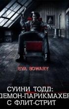Ева Бовари - Суини Тодд: демон-парикмахер с Флит-стрит