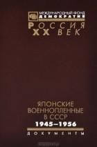 - Японские военнопленные в СССР. 1945-1956