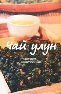 Пань Вэй - Чай улун. Оцените китайский чай