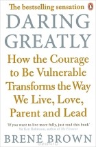 Брене Браун - Daring Greatly: How the Courage to be Vulnerable Transforms the Way We Live, Love, Parent, and Lead