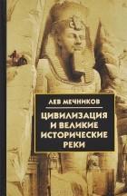 Лев Мечников - Цивилизация и великие исторические реки