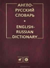 - Англо-русский словарь / English-Russian Dictionary