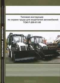 Водителей автомобилей труда типовая для инструкция по охране