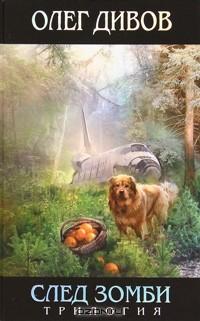 Олег Дивов - След зомби (сборник)