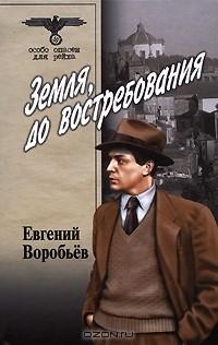 Евгений Воробьев - Земля, до востребования. Том 1