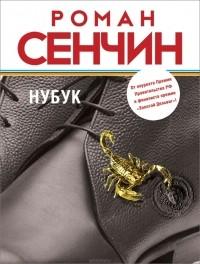 Роман Сенчин - Нубук