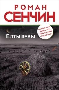 Роман Сенчин - Елтышевы