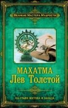 Дмитрий Бурба - Махатма. Лев Толстой