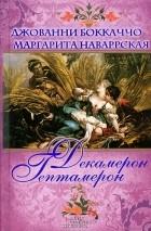Маргарита Наваррская, Джованни Боккаччо - Декамерон. Гептамерон (сборник)