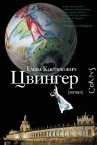 Елена Костюкович — Цвингер