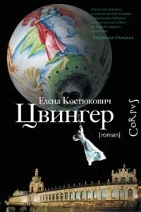 Елена Костюкович - Цвингер