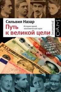 Сильвия Назар - Путь к великой цели. История одной экономической идеи