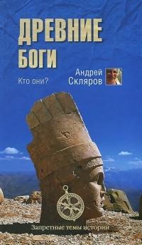 Андрей Скляров - Древние боги. Кто они?
