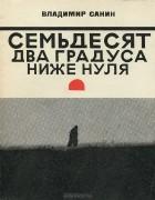 Владимир Санин - Семьдесят два градуса ниже нуля