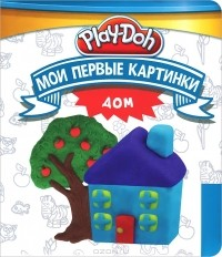 Андрей Макаревич - Дом