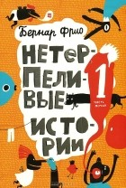 Бернар Фрио - Нетерпеливые истории. Часть 1