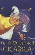 Татьяна Бокова - Пусть тебе приснится сказка (сборник)