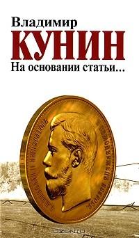 Владимир Кунин - На основании статьи...