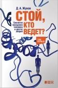 Дмитрий Жуков - Стой, кто ведет? Биология поведения человека и других зверей (комплект из 2 книг)