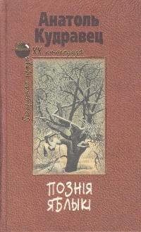 Анатоль Кудравец - Познія яблыкі (сборник)