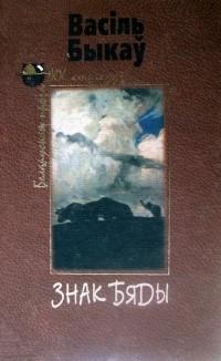 Васіль Быкаў - Знак бяды (сборник)