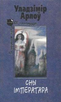Уладзімір Арлоў - Сны імператара (сборник)
