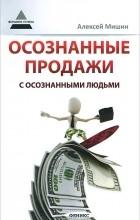 Алексей Мишин - Осознанные продажи с осознанными людьми