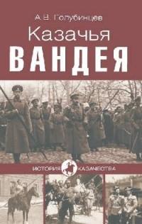 Александр Голубинцев - Казачья Вандея