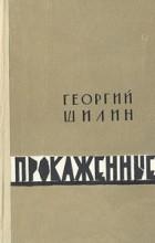 Георгий Шилин - Прокаженные
