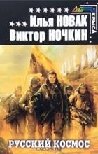 - Русский космос
