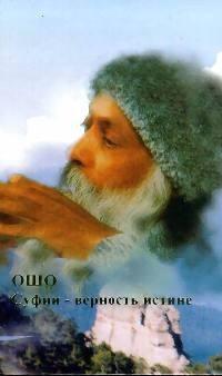 Ошо - Суфии - верность истине