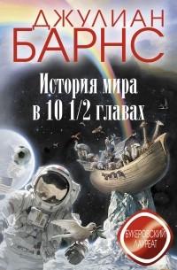 Джулиан Барнс - История мира в 10 1/2 главах