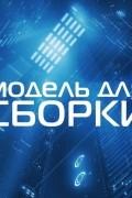Игорь Алимов - Собаки в космосе