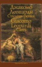 Джакомо Леопарди - Стихотворения