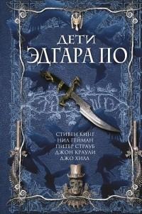- Дети Эдгара По (сборник)
