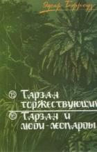 Эдгар Берроуз - Тарзан и люди-леопарды