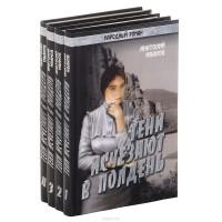 Анатолий Иванов - Тени исчезают в полдень. (комплект из 4 книг)