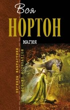 Андрэ Нортон - Магия (сборник)