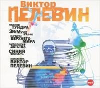 Виктор Пелевин - Рассказы (сборник)