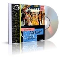 Сомерсет Моэм - Тогда и теперь (аудиокнига MP3)